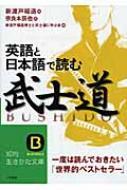 英語と日本語で読む「武士道」 知的生きかた文庫