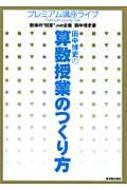 田中博史の算数授業のつくり方 プレミアム講座ライブ