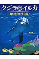 クジラとイルカ 海も地球も大研究!