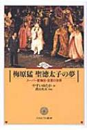 梅原猛 聖徳太子の夢 スーパー歌舞伎・狂言の世界