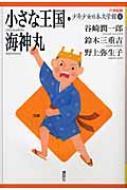 小さな王国・海神丸 21世紀版少年少女日本文学館
