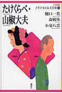 たけくらべ・山椒大夫 21世紀版少年少女日本文学館