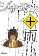 ジャーマン+雨