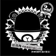 羊でおやすみシリーズ Vol.22 「田吾作でもねむりんしゃい」