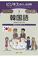 ビジネス指さし会話帳 5 韓国語