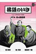 落語のいき 江戸古典落語の真髄 第2巻 食と旅噺編 小学館DVD BOOK