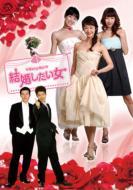 結婚したい女 DVD-BOX1