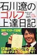 石川遼のゴルフ上達日記
