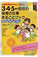 3・4・5歳児担任の保育の仕事まるごとブック 先輩保育者がやさしく教える ハッピー保育books