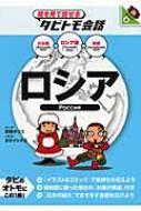 ロシア ロシア語+日本語・英語 絵を見て話せるタビトモ会話