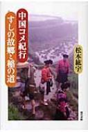 中国コメ紀行 すしの故郷と稲の道