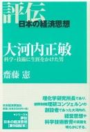 大河内正敏 科学・技術に生涯をかけた男 評伝・日本の経済思想