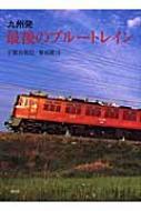 九州発 最後のブルートレイン