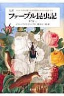 完訳 ファーブル昆虫記 第7巻 上