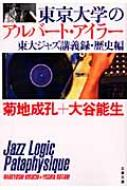 東京大学のアルバート・アイラー 東大ジャズ講義録・歴史編 文春文庫