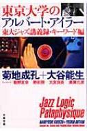 東京大学のアルバート・アイラー 東大ジャズ講義録・キーワード編 文春文庫