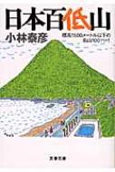 日本百低山 標高1500メートル以下の名山100プラス1 文春文庫