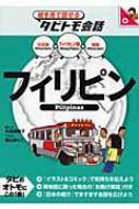 フィリピン フィリピン語+日本語・英語 絵を見て話せるタビトモ会話