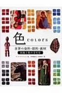 色 世界の染料・顔料・画材 民族と色の文化史