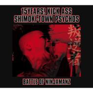 15YEARS! KICK ASS SHIMOKI-TOWN PSYCHO'S!