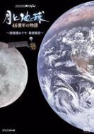 NHKスペシャル: 月と地球46億年の物語: 探査機かぐや 最新報告