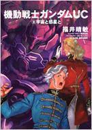 機動戦士ガンダムUC 8 角川コミックス・エース