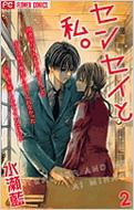 センセイと私。 2 フラワーコミックス Sho-comiフラワーコミックス