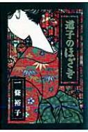 道子のほざき BBMF BOOKS