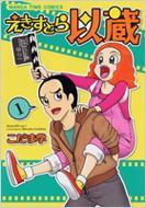 えきすとら以蔵 1 Manga Time Comics