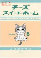 チーズスイートホーム VOLUME6 モーニングKCDX
