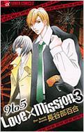 9 TO 5 LOVE ×MISSION 3 フラワーコミックスアルファ プチコミックフラワーコミックスΑ