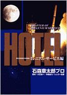 HOTELミレニアム・サービス編 1 ビッグコミックス