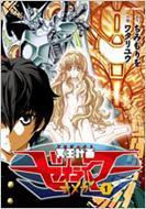 冥王計画ゼオライマーΩ 1 リュウコミックス