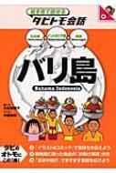 バリ島 インドネシア語+日本語・英語 絵を見て話せるタビトモ会話