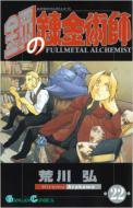 鋼の錬金術師 22 ガンガンコミックス