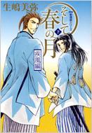 そして春の月 新選組シリーズ (疾風編)Hanaoto Comics Mini