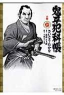 鬼平犯科帳 29 SPコミックスコンパクト