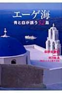エーゲ海 青と白が誘う52島