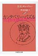 カンタベリー・パズル ちくま学芸文庫