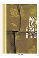 源氏物語 第3巻 玉鬘〜藤裏葉 ちくま文庫