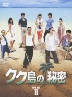クク島の秘密 DVD BOX II