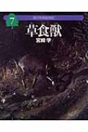 森の写真動物記 7 草食獣