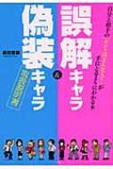 HMV&BOOKS online長住哲雄/誤解キャラ & 偽装キャラ取扱説明書 自分と相手の「ホントはどんな人?」が手にとるように