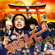 映画「鴨川ホルモー」オリジナル・サウンドトラック