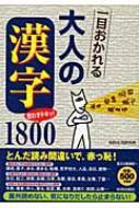 一目おかれる大人の「漢字」1800