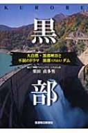 黒部 大自然・黒部峡谷と不屈のドラマ 黒部ダム