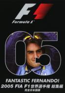 2005 Fia F1世界選手権総集編