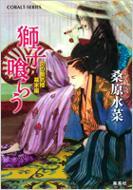 獅子喰らう 炎の蜃気楼幕末編 コバルト文庫