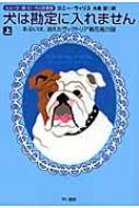 犬は勘定に入れません あるいは、消えたヴィクトリア朝花瓶の謎 上 ハヤカワ文庫SF