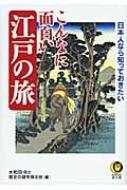 こんなに面白い江戸の旅 日本人なら知っておきたい KAWADE夢文庫